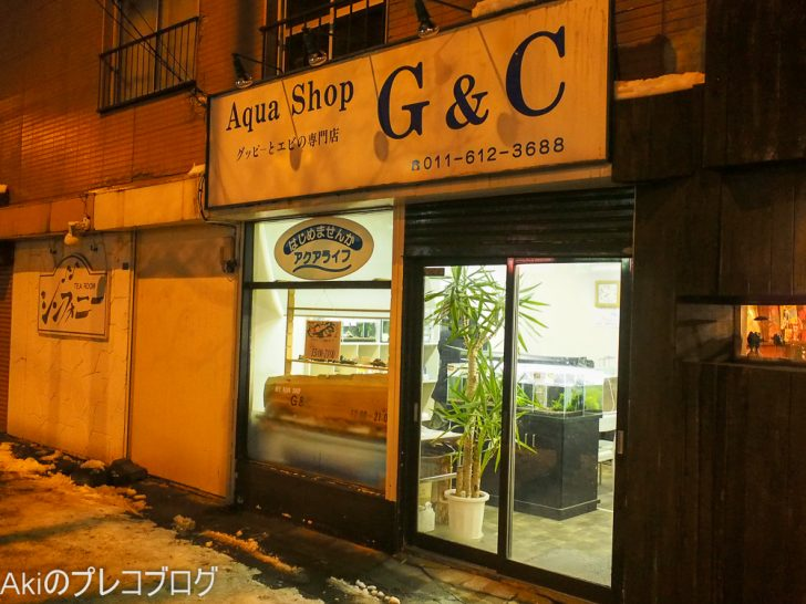 AquaShop G&C
