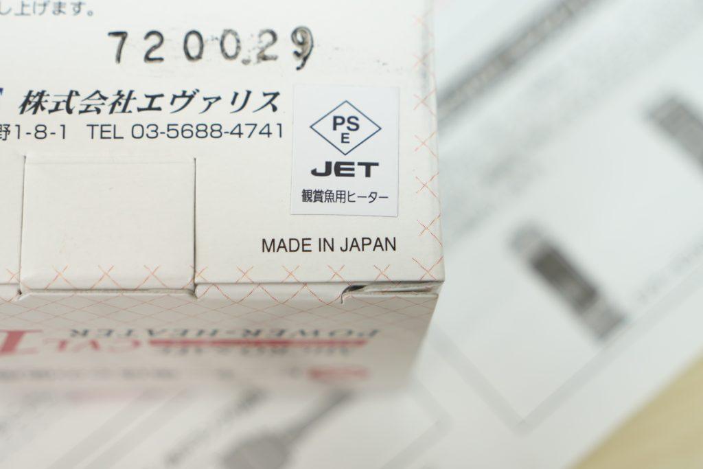 エヴァリス日本製